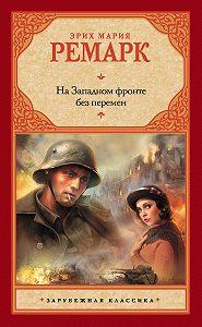 Эрих Мария Ремарк -На Западном фронте без перемен