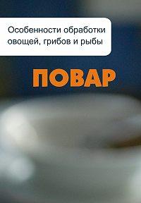 Илья Мельников -Особенности обработки овощей, грибов и рыбы