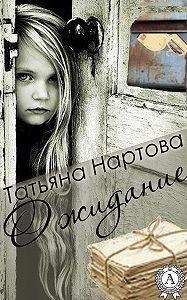Татьяна Нартова -Ожидание