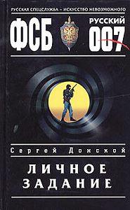 Сергей Донской -Личное задание