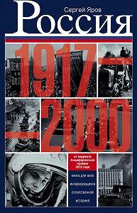 Сергей Яров - Россия в 1917-2000 гг. Книга для всех, интересующихся отечественной историей