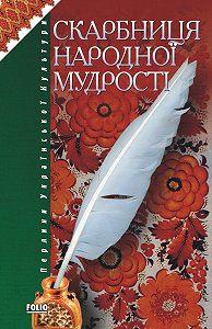 Сборник -Скарбниця народної мудрості