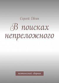 Сергей Евсин - Впоисках непреложного