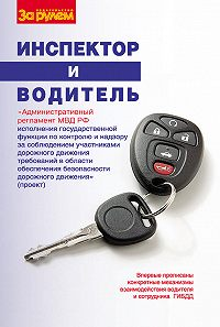 Сборник -Инспектор и водитель