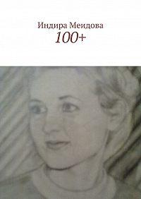 Индира Меидова -100+