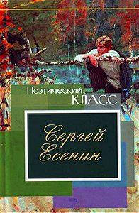 Сергей Есенин -Стихотворения, поэмы