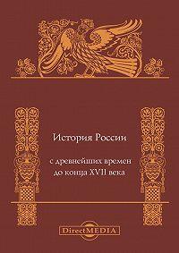 Николай Попов -История России с древнейших времен до конца XVII века