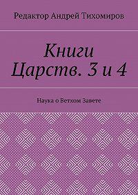 Андрей Тихомиров -Книги Царств. 3и4. Наука оВетхом Завете