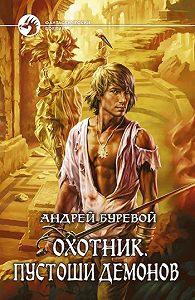 Андрей Буревой -Пустоши демонов