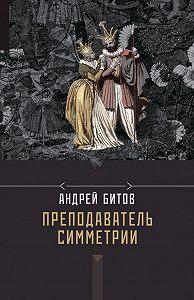 Андрей Битов -Преподаватель симметрии