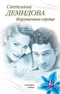 Светлана Демидова -Игрушечное сердце