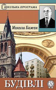 Микола Бажан - Будівлі