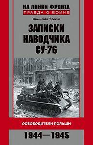 Станислав Горский - Записки наводчика СУ-76. Освободители Польши