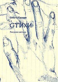 Ольга Сеним -Стихи