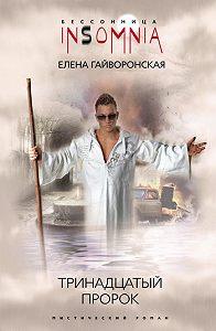 Елена Гайворонская -Тринадцатый пророк