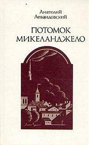Анатолий Петрович Левандовский -Потомок Микеланджело