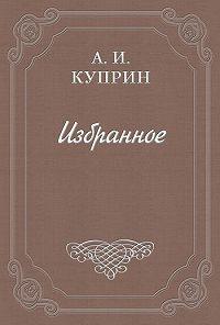Александр Куприн -Допрос