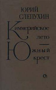 Юрий Слепухин -Южный Крест