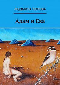 Людмила Попова -Адам и Ева