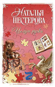 Наталья Нестерова -Целую ручки