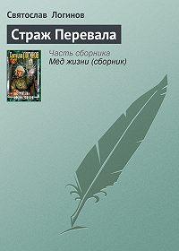 Святослав  Логинов -Страж Перевала