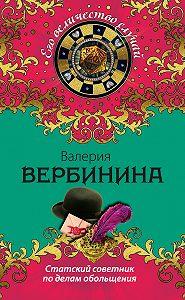 Валерия Вербинина -Статский советник по делам обольщения