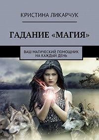 Кристина Ликарчук -Гадание «Магия». Ваш магический помощник на каждый день