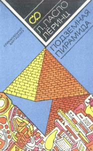 Ласло Леринц -Подземная пирамида