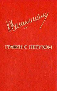 Константин Ваншенкин -Виноградник