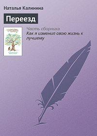 Наталья Калинина - Переезд
