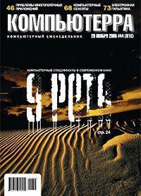 Компьютерра -Журнал «Компьютерра» №44 от 29 ноября 2005 года