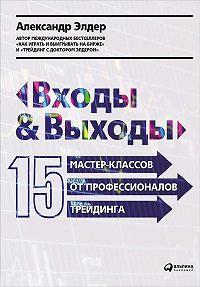 Александр Элдер -Входы и выходы: 15 мастер-классов от профессионалов трейдинга