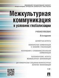 Коллектив авторов -Межкультурная коммуникация в условиях глобализации. 2-е издание. Учебное пособие