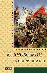 Юрій Яновський - Чотири шаблі (збірник)