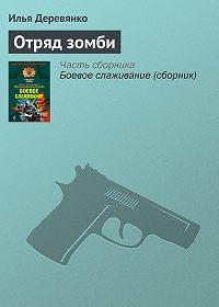 Илья Деревянко -Отряд зомби