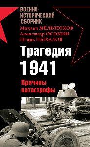 Александр Шубин -Трагедия 1941. Причины катастрофы (сборник)