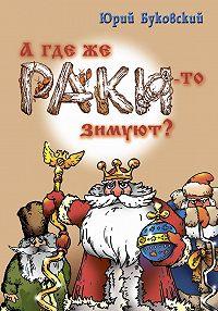 Юрий Буковский -А где же раки-то зимуют?