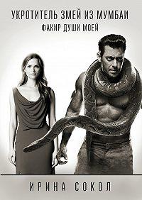 Ирина Сокол -Укротитель змей из Мумбаи. Факир души моей
