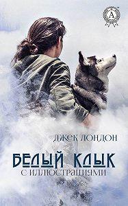 Джек Лондон -Белый Клык (с иллюстрациями)