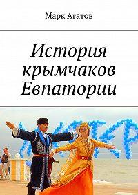 Марк Агатов -История крымчаков Евпатории