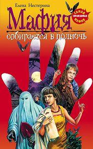 Елена Нестерина -Мафия собирается в полночь