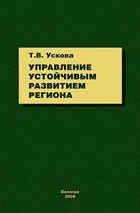 Т. В. Ускова -Управление устойчивым развитием региона