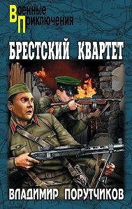 Владимир Порутчиков - Брестский квартет