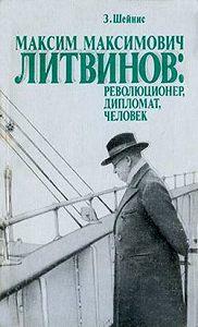 3иновий Шейнис -Максим Максимович Литвинов: революционер, дипломат, человек