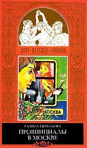 Галина Щербакова -Реалисты и жлобы