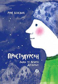Руне Белсвик -Простодурсен. Зима от начала до конца (сборник)