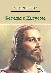 Александр Ярга - Беседы сИисусом