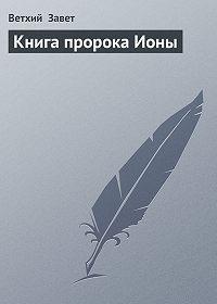Ветхий Завет -Книга пророка Ионы