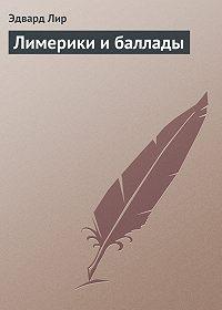 Эдвард Лир -Лимерики и баллады