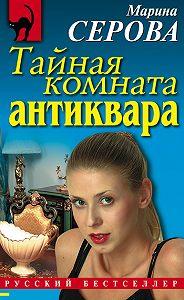 Марина Серова - Тайная комната антиквара